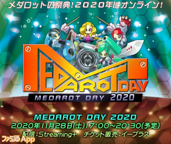 20201125_メダロット (1)