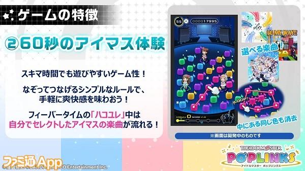 06_ゲームの特徴②