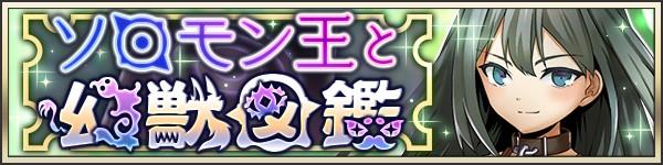 20201113_megido追加 (1)