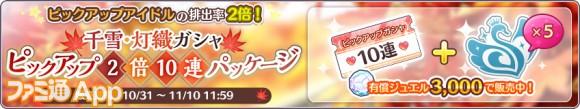 03.[P3]千雪・灯織ガシャ ピックアップパッケージ