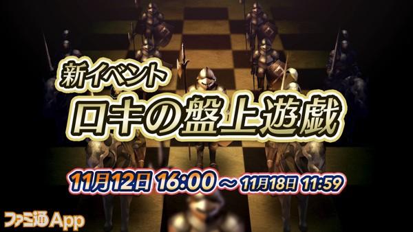 4p_①新イベント ロキの盤上遊戯