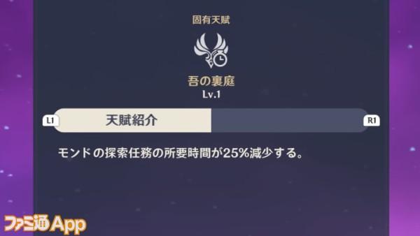 20201125_原神 (4)