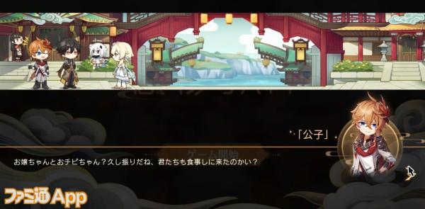 20201116_原神 (23)