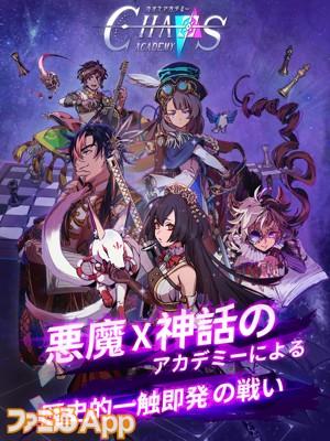 カードゲーム《カオスアカデミー》日本正式リリース!