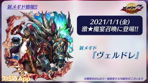20201113_メギド (15)