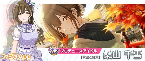 02.[P2]SSRプロデュースアイドル【秋空と紅葉】桑山 千雪