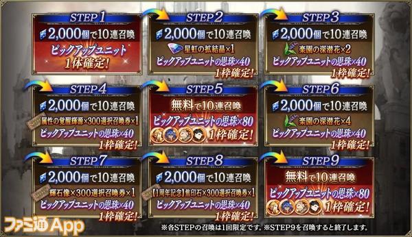 GachaTop_0272_2_info (2)