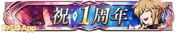 PlayerAward_Anniv_info