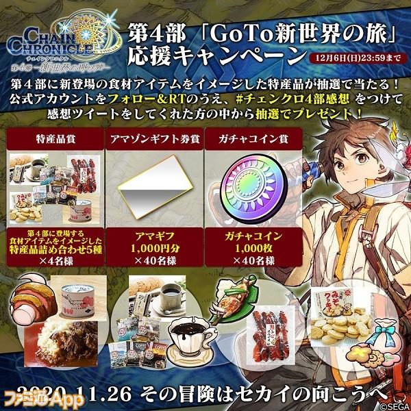 第4部_GoTo新世界の旅_応援キャンペーン