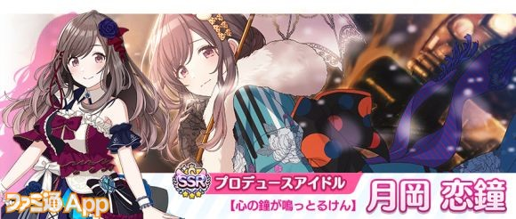 06.[P3]SSRプロデュースアイドル【心の鐘が鳴っとるけん】月岡 恋鐘