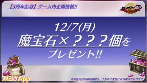 20201113_メギド (2)