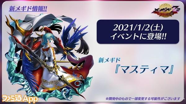 20201113_メギド (16)