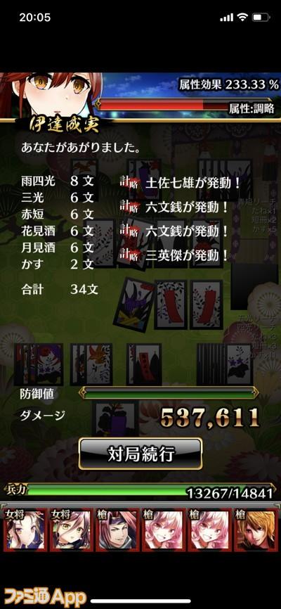 20201120_花札 (14)