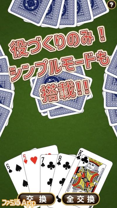 20201105_ポーカー (16)