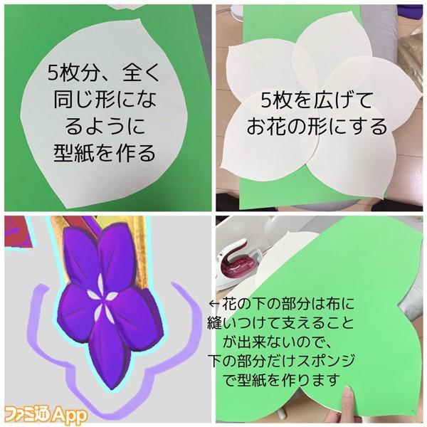 コンパス_狐ケ咲甘色_コスプレ_型紙