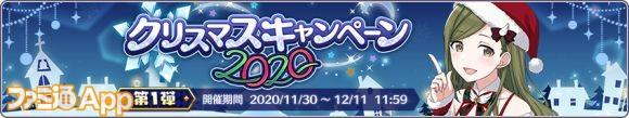02.[P2]クリスマスキャンペーン2020 第1弾