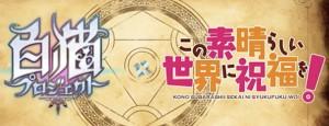 event_konosuba