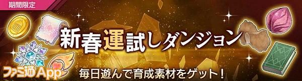 25_新春運試しダンジョン