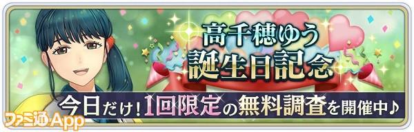 13.高千穂ゆう誕生日記念バナー