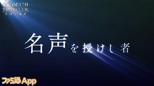 02.オクトラ大陸の覇者_名声_予告PVサムネ1