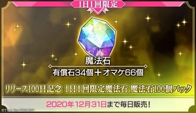 08_[1日1回限定]リリース100日記念 魔法石100個パック_result