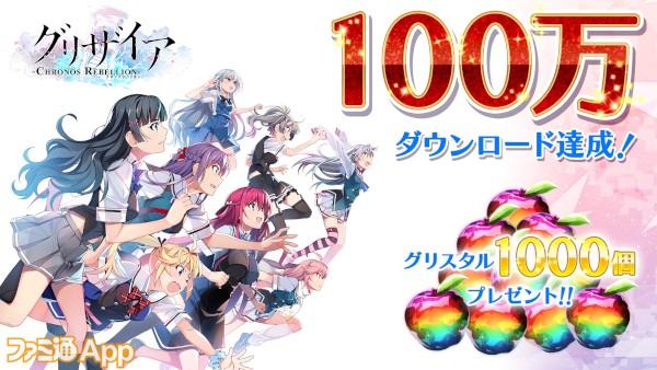 生放送_10万ダウンロード達成