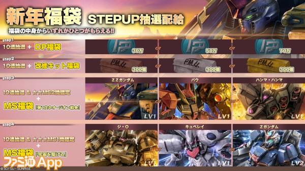 201231_stepAnnG946Ys_jp