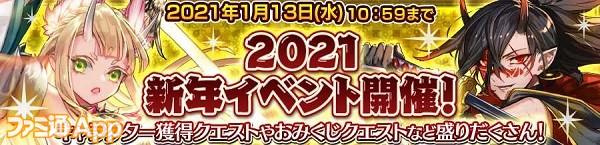 210101_NewYear_01