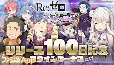 「リリース100日記念ログインボーナス」_result