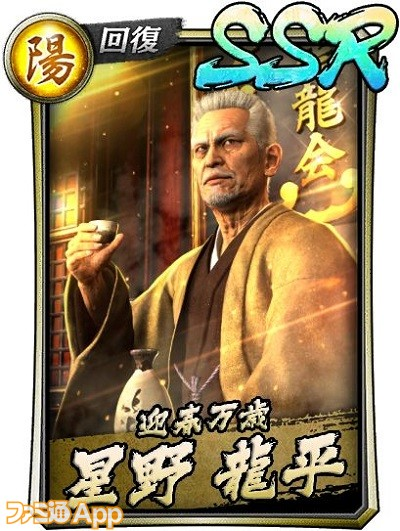 [SSR迎春万歳]星野 龍平(賀正)_card