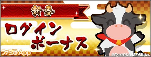 06_新春ログボ