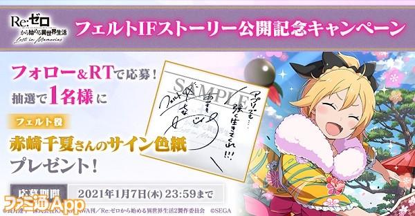 27_フェルトIFストーリー公開記念キャンペーン
