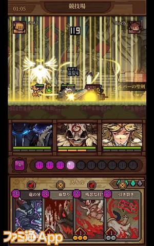 戦闘画面4