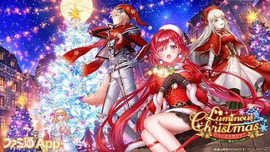 クリスマスイベント_01