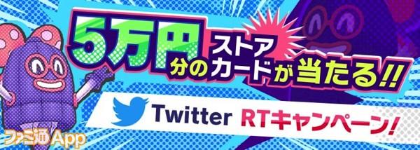 img11_twitterキャンペーン