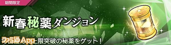 24_新春秘薬ダンジョン