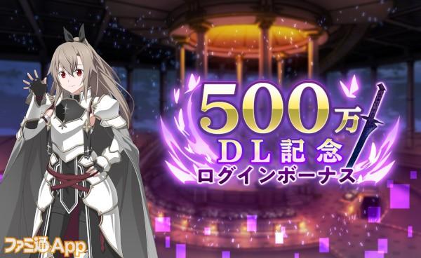 500万DL記念ログインボーナス