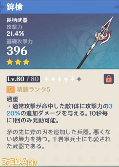 20201230_原神 (8)