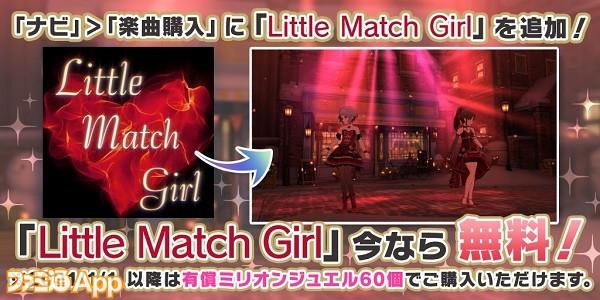 4_Little Match Girl
