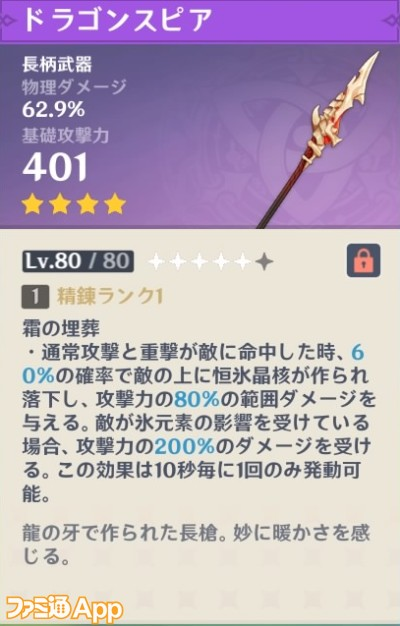 20201230_原神 (7)