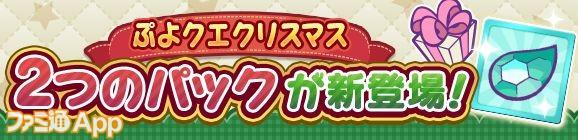 16_バナー_「ぷよクエクリスマス 2つのパックが新登場」