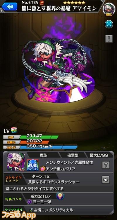 11アマイモン(闇:秘海)