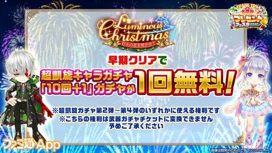 クリスマスイベント_14