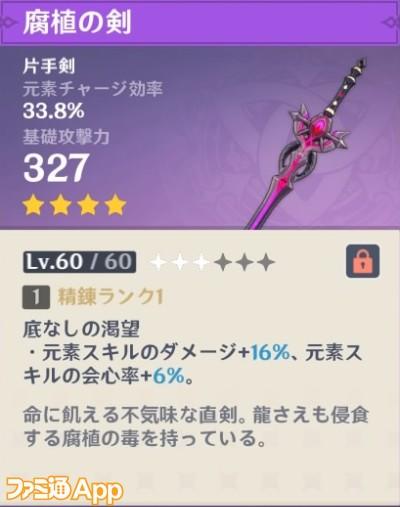 20201224_原神アプデ (14)