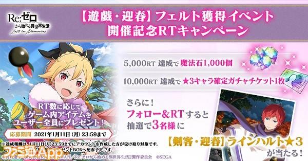 26_「【遊戯・迎春】フェルト 獲得イベント」開催記念キャンペーン