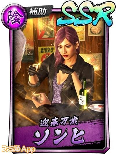 [SSR迎春万歳]ソンヒ(賀正)_card