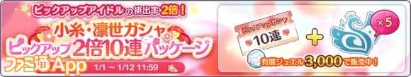 04.[P3]小糸・凛世ガシャピックアップパッケージ