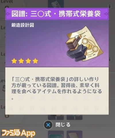 原神_20201208184554