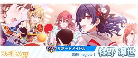 03.[P2]SSRサポートアイドル【祝唄-hogiuta-】杜野凛世