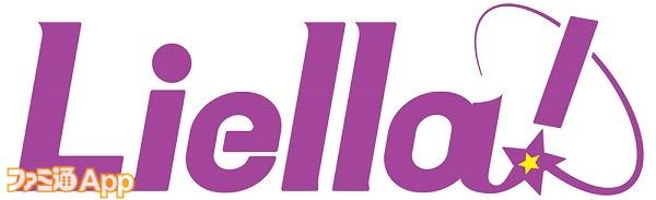 Liella_logo_RGB_FIX